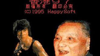 Hong Kong 97 Music For 15 minutes-0