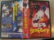 Godzilla vs Destoroyah VHS Tape