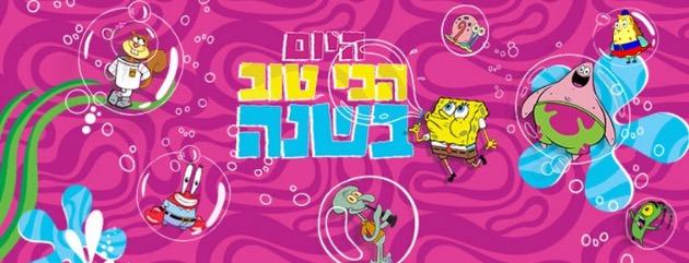File:בובספוג מכנסמרובע SpongeBob SquarePants Hebrew Dub Advertisement Patrick Star Sandy Cheeks Squidward Tentacles Mrs. Puff Mr. Krabs Plankton Gary.jpg