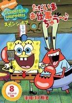 Sponge for Hire Japanese DVD
