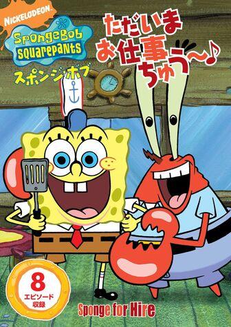 File:Sponge for Hire Japanese DVD.jpeg