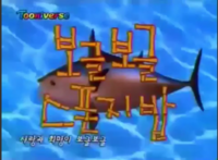 Krfish