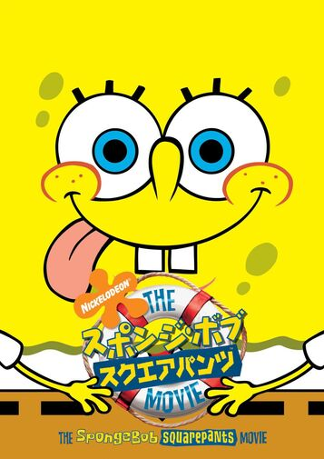 File:The SpongeBob SquarePants Movie Japanese DVD re-release.jpeg