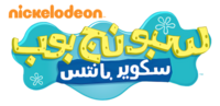 Second logo (Arabic)
