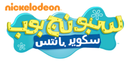 Second logo (Arabic)