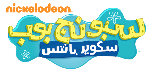 File:Second logo (Arabic).png