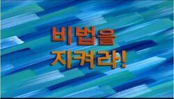 Super Evil Aquatic Villain Team Up is Go! Korean