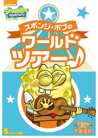 File:SpongeBob on Tour Japanese DVD.jpeg