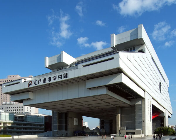 File:RealWorld Edo Museum.jpg