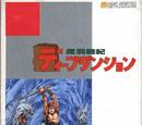 Deep Dungeon: Madou Senki