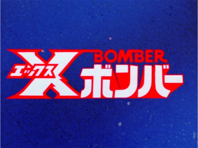 File:X-Bomber-logo.png