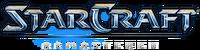 StarCraftRemastered Logo1