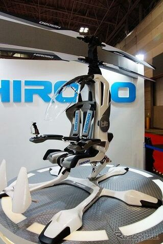 File:Mini-helicopter.jpg