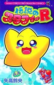 379px-Densetsu no Starfy R