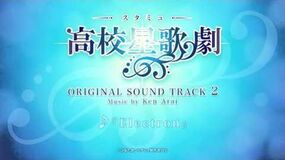 「スタミュ」Blu-ray&DVD第4巻特典 オリジナルサウンドトラック Vol
