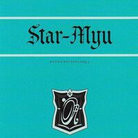 STAR-MYU ORIGINAL SOUND TRACK 1