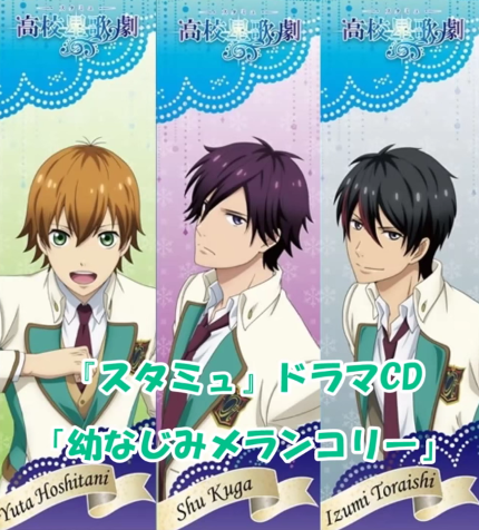 File:2nd Drama CD.png