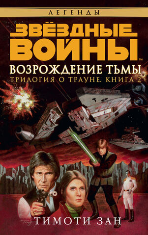 File:Dark Force Rising Rus 2016.jpg