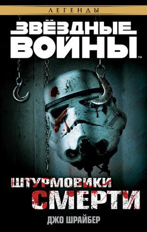 File:Death Troopers Rus.jpg