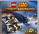 LEGO Star Wars: Ιστορίες Ανδροειδών