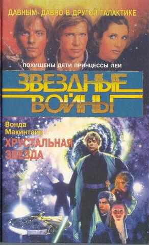 File:Cover CrystalStar ru.jpg