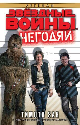 File:Scoundrels Rus.jpg