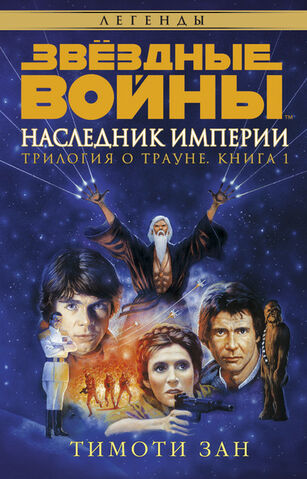 File:Heir to the Empire Rus 2016.jpg