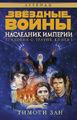 Heir to the Empire Rus 2016.jpg