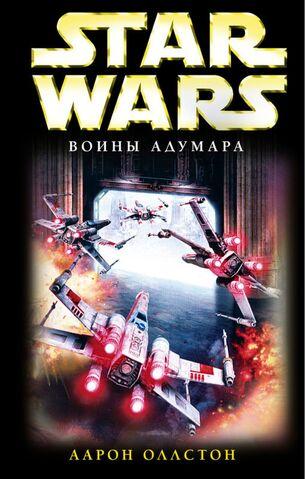 File:Starfighters of Adumar Ru.jpg