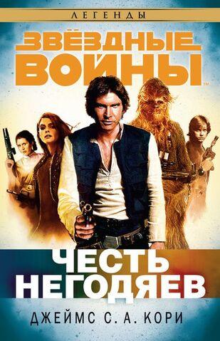 File:Honor Rus.jpg