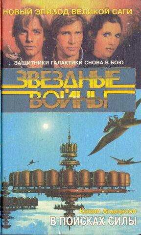 File:Cover JediSearch ru.jpg