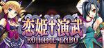 Koihime Enbu Logo