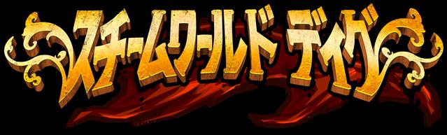 File:SteamWorld Dig Logo Japanese.png