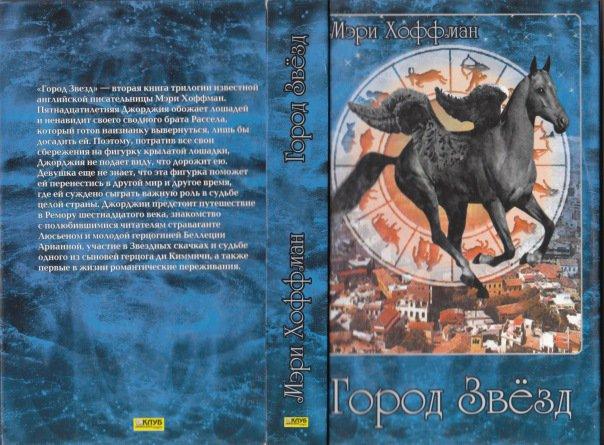 File:City of stars ukrainian cover.jpg