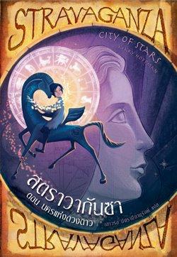 File:City of stars thai cover.jpg