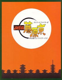 Street Fighter II Yomigaeru Fujiwara-kyō