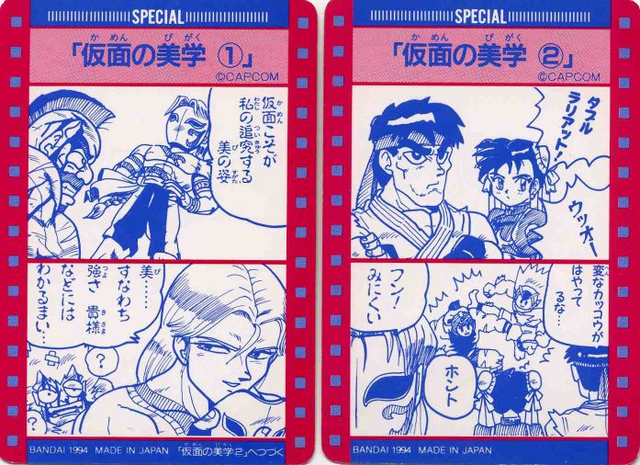 File:Carddass SF2SP-Yonkoma.png