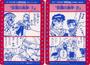 Carddass SF2SP-Yonkoma