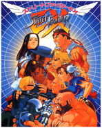 Street Fighter EX flyer