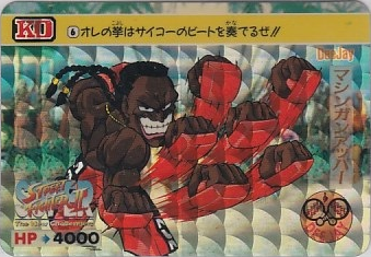 File:Carddass SF2-006.png