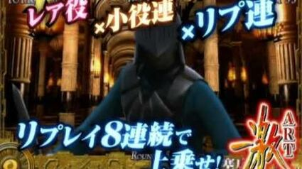 Genso Suikoden Pachisuro Game Trailer