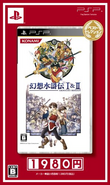 Suikoden I&II Box Art - Japan3