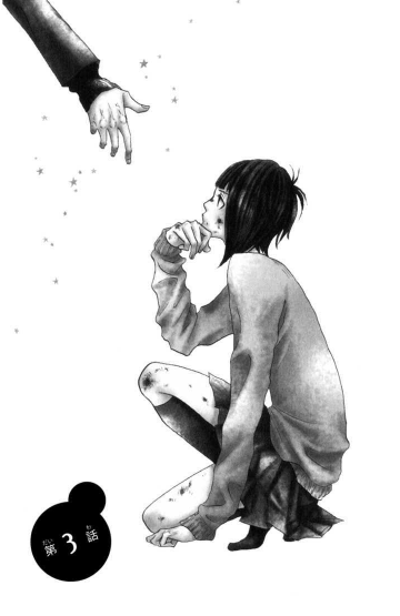 File:Chapter 3 Cover.png