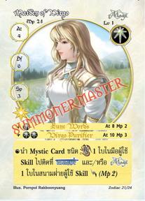 Maiden of Virgo