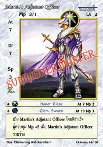 Martin's Adjutant Officer