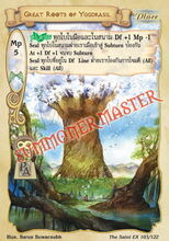 Great Roots of Yggdrasil