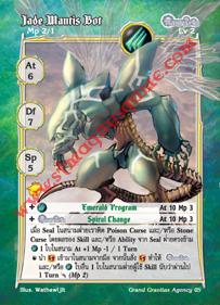 Jade Mantis Bot