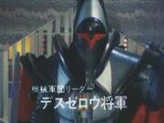 220px-Machine Army Leader General Deathzero