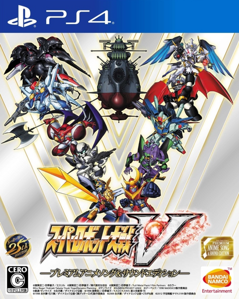 File:SRWV Premium Anime Song & Sound Edition PS4 Front Cover.png