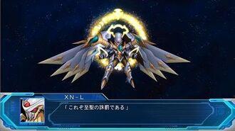 スーパーロボット大戦OG ムーン・デュエラーズ XN-L 全武装